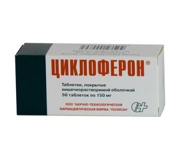 Состав, действующее вещество, описание, формы выпуска препарата Циклоферон для детей