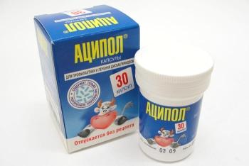Стоимость препарата Аципол для детей в аптеках России