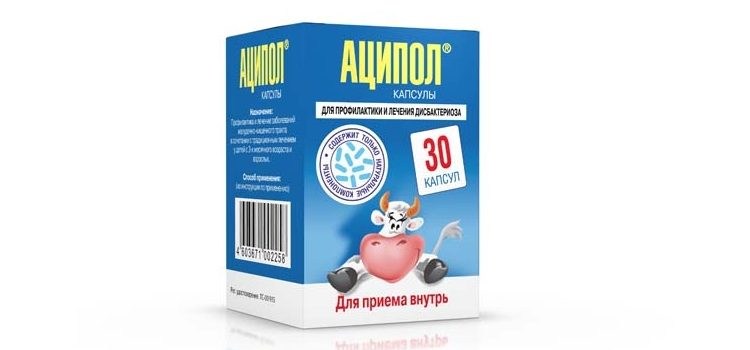 Аципол – инструкция по применению, аналоги, отзывы, цена.