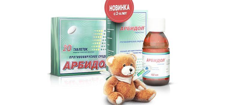 Препарат Арбидол для детей: инструкция по применению, дозировка, отзывы