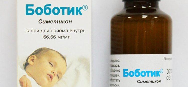 Боботик: инструкция по применению для новорожденных и грудничков