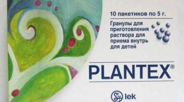 Плантекс для новорожденных и грудничков инструкция по применению