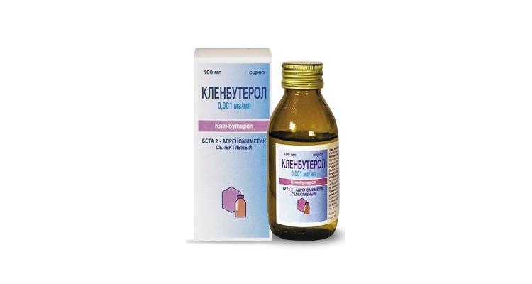 Можно ли использовать лекарство кленбутерол от кашля анаболики тюмень