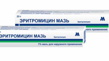Инструкция по применению Эритромициновой мази для детей: показания и противопоказания, способы использования, стоимость