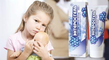 Энтеросгель при рвоте у ребенка - инструкция по применению препарата и отзывы