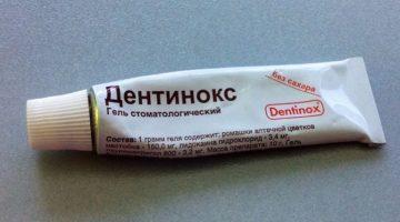 Гель Дентинокс - инструкция по применению препарата для детей