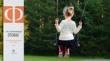 Гель Отофаг - инструкция по применению профилактического средства для детей