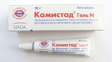 Камистад гель - инструкция по применению препарата для детей