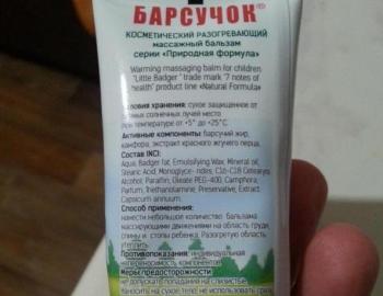 Тюбик с лекарством в руке