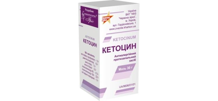 Кетоцин, мазь 30 г