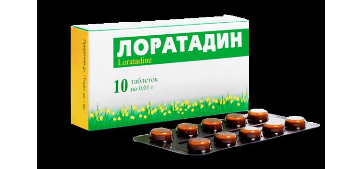 Лоратадин 10 таблеток