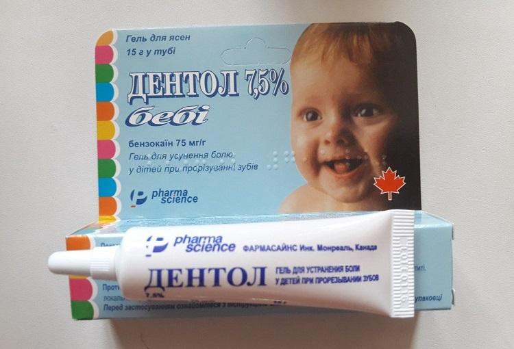 Гель обезболивающий для детей Дентол - инструкция по применению