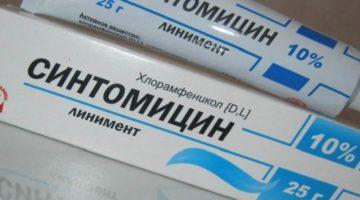Синтомициновая мазь - инструкция по применению для детей