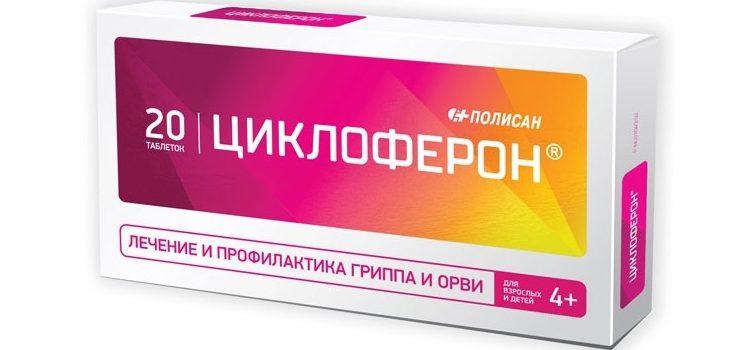Таблетки циклоферон: инструкция по применению для взрослых.