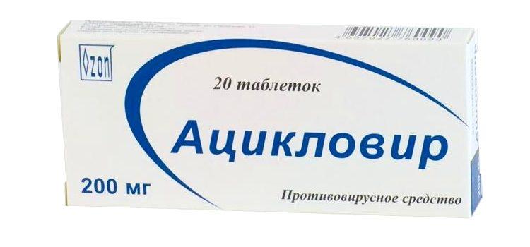 Таблетки Ацикловир для детей: инструкция по применению, дозировка, отзывы