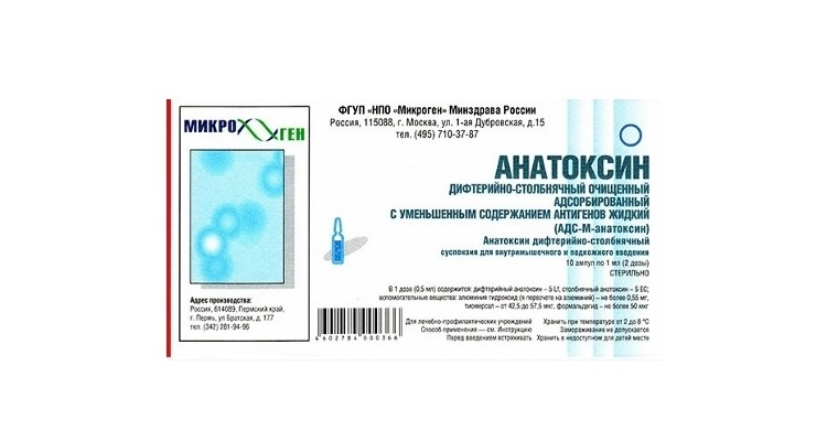 Описание и состав прививки АДСМ для детей