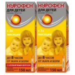 Какова дозировка нурофена для детей в сиропе?