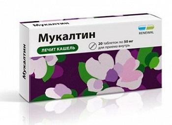 Мукалтин в таблетках для детей и какие существуют аналоги