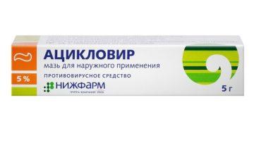 Мазь Ацикловир - инструкция по применению препарата для детей
