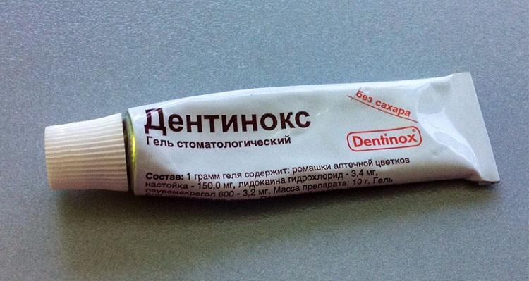 Дентинокс гель - аналог препарата Холисал для детей